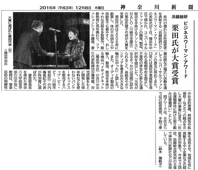 2016年12月8日神奈川新聞掲載