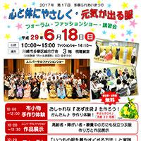 20170618_fureai_200