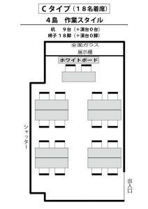 C 4島 作業スタイル(18名着席)