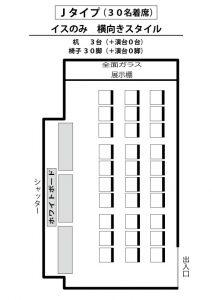 J イスのみ(30名着席)横向きスタイル