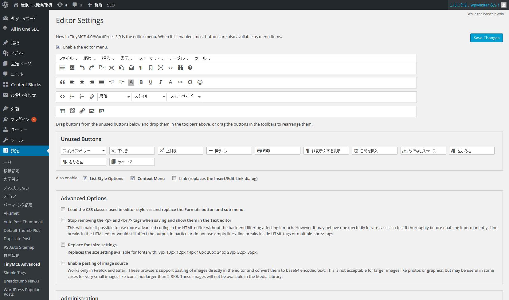 TinyMCE Advanced ‹ 屋根マス開発環境 — WordPress