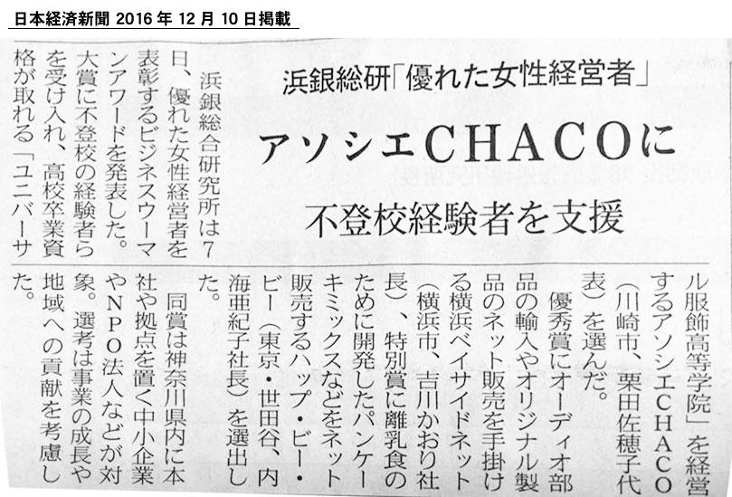 日本経済新聞2016年12月10日掲載