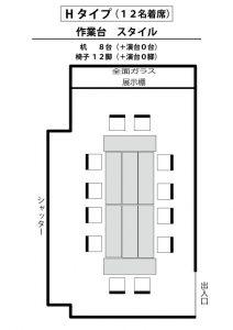 H  作業台(12名着席)スタイル 使用例1