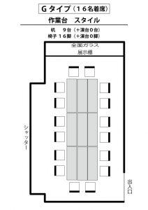 G  作業台(16名着席)スタイル 使用例1