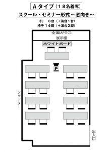 A スクール・セミナー形式(18名着席)~窓向き~平面図