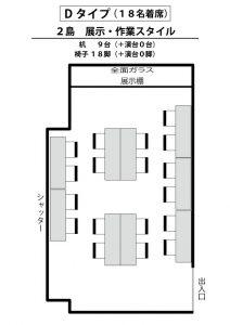D 2島 展示・作業スタイル(18名着席)