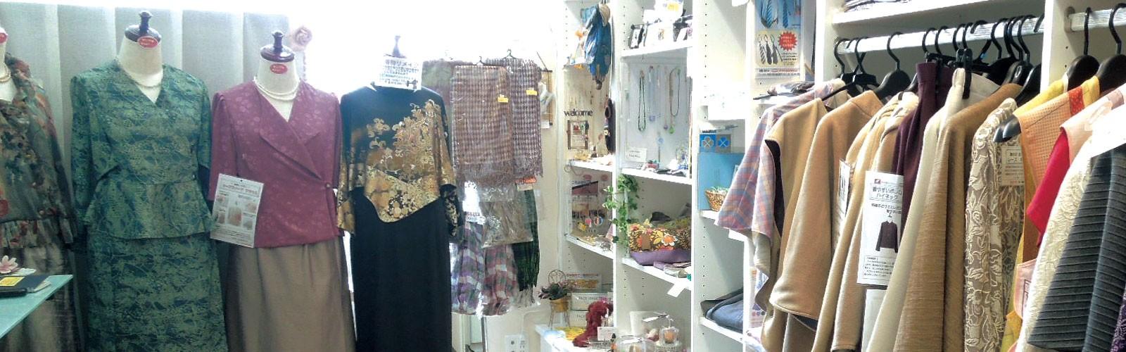 店内では、ユニバーサルファッションを好評発売中!! 手作り服・商品サンプルなどをご自由にご覧いただけます
