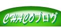 chacoのブログ
